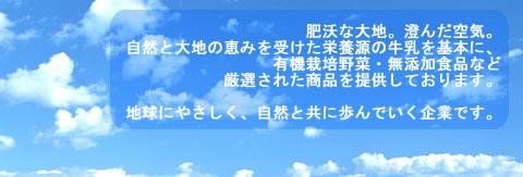 稲美乳販イメージ