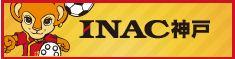 INAC神戸 レオネッサ公式ホームページ